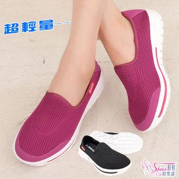 【Shoes Club】【021-7623】懶人鞋.超輕量透氣休閒慢跑運動鞋.2色 黑/紫