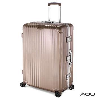 【AOU微笑旅行】29吋絕美時尚三代強化 德國PC省力扣鋁框箱(香檳金90-025A)