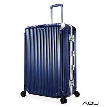 【AOU微笑旅行】20吋 極速致美 獨家專利高端鋁框箱(珠光藍90-020C)