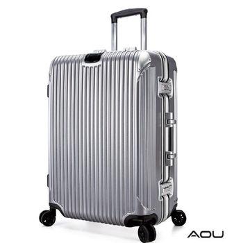 【AOU微笑旅行】25吋 極速致美 獨家專利高端鋁框箱(銀河灰90-020B)