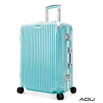 【AOU微笑旅行】25吋 極速致美 獨家專利高端鋁框箱(湖水藍90-020B)
