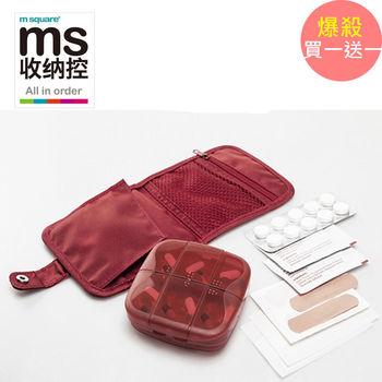 【買一送一】M Square 旅行隨身藥盒急救包
