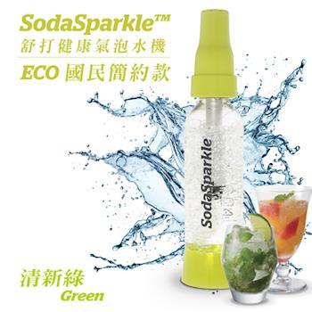 澳洲SodaSparkle舒打健康氣泡水機-國民簡約款(清新綠)ECO1L-GN 贈專用氣泡1L瓶一入(送完為止)