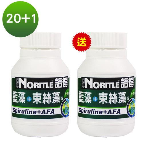 (買一組送一件)諾得藍藻+束絲藻錠(100粒x20瓶+100粒x1瓶)