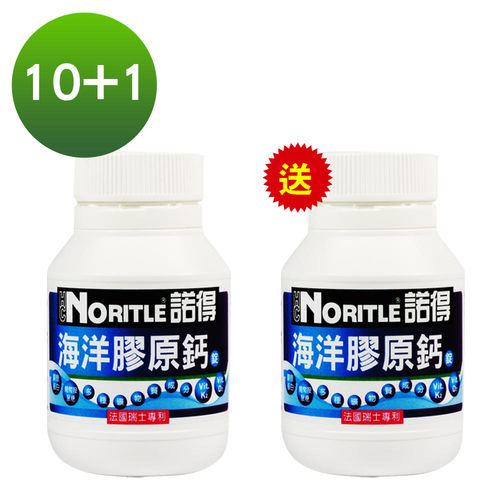 (買一組送一件) 諾得海洋膠原鈣錠(30粒x10瓶+30粒x1瓶)