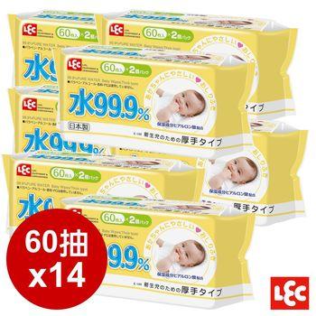 【日本LEC】純水99.9% 日本製濕紙巾60抽 (厚型)2入 X 7