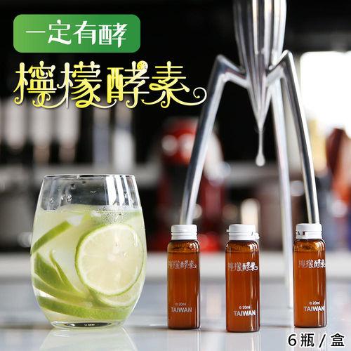 【 一定有酵】台灣綠翡翠檸檬酵素 (20毫升/瓶;6瓶/盒)