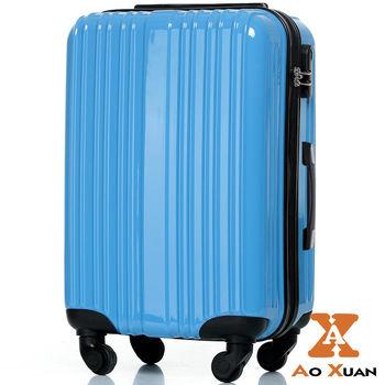 【AoXuan】玩樂耍酷PC20吋耐壓抗撞擊行李箱/登機箱/旅行箱