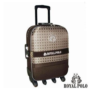 【ROYAL POLO】格調旅行箱(20吋)