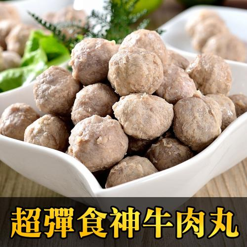 愛上新鮮-100%超彈食神牛肉丸(原味)(150g±10%/包)*12包