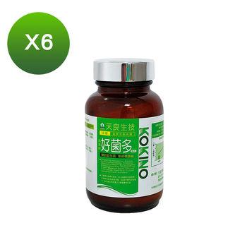 【天良生技】法國蔬果多酚好菌多粉末(60gx6瓶)