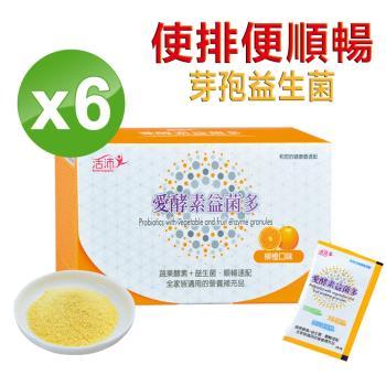 【活沛生達醫藥集團】蔬果酵素+益生菌愛酵素益菌多(6盒入)(柳橙口味)