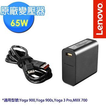 Lenovo 聯想 原廠65W Slim travel AC 變壓器 一年保固 (GX20K15992)
