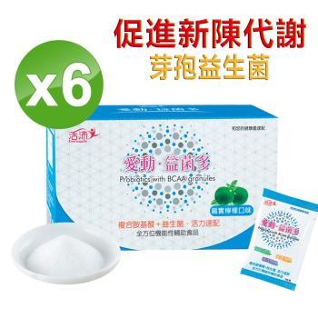 【活沛生達醫藥集團】複合胺基酸+益生菌愛動益菌多(6盒入)(檸檬口味)