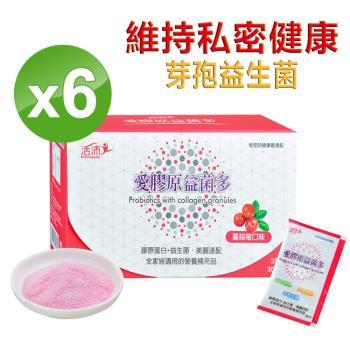 【活沛生達醫藥集團】膠原蛋白+益生菌愛膠原益菌多(6盒入)(Q彈美肌)