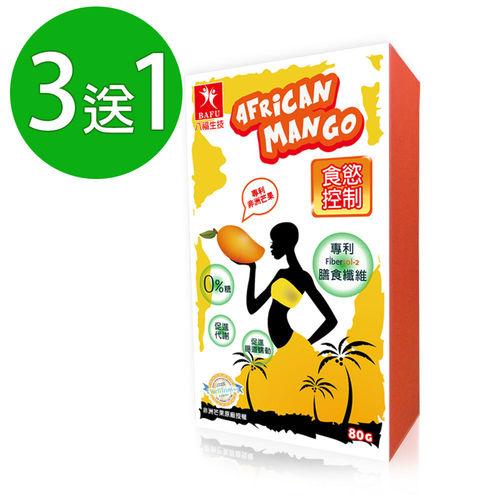 【八福台康】買 3 送 1  非洲芒果無糖軟糖 (80g/盒)
