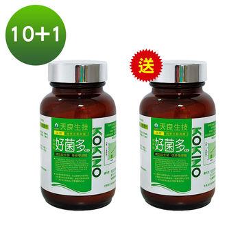 (買一組送一件)天良生技 法國蔬果多酚好菌多粉末(60gx10瓶+60gx1瓶),共11瓶