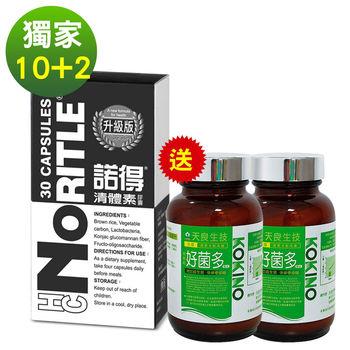 【諾得】清體素膠囊(30粒x10盒) 贈天良生技-好菌多-法國蔬果多酚(60gx2瓶)