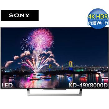 送好禮+安裝《SONY》49吋 4K HDR 智慧液晶 KD-49X8000D
