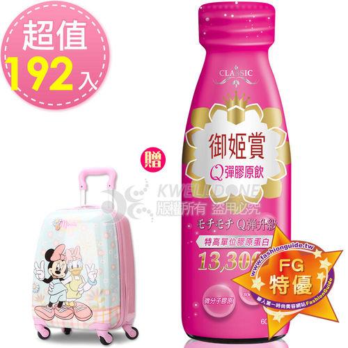 御姬賞-Q彈膠原飲192入限量加贈迪士尼18吋行李箱一個
