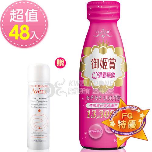 御姬賞-Q彈膠原飲48入限量加贈雅漾活泉水一瓶
