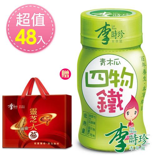 李時珍青木瓜四物鐵48瓶限量加贈李時珍靈芝御品人蔘精華飲禮盒(8瓶)