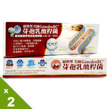 【台灣康田】芽孢乳酸桿菌粉-2入組(60包/盒)
