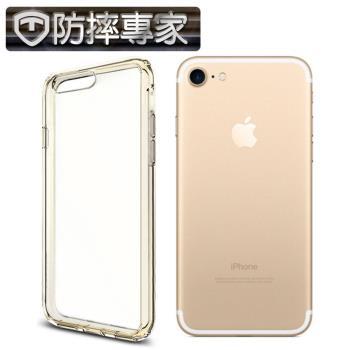 防摔專家 iPhone 7 4.7吋 雙材質TPU+PC強化抗震空壓手機殼