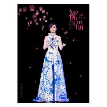 江蕙 2015 祝福演唱會Live DVD