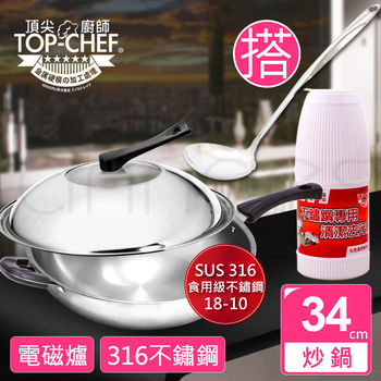 【頂尖廚師 Top Chef 】經典316不鏽鋼複合金炒鍋 34公分 搭湯杓+清潔粉