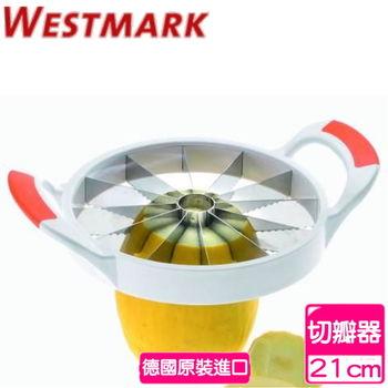 【德國WESTMARK】Jumbo 瓜果切瓣器5160 2270(買一送一)