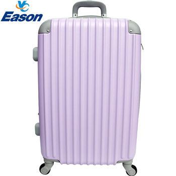 【YC Eason】超值流線型20吋可加大海關鎖款ABS硬殼行李箱(粉紫)