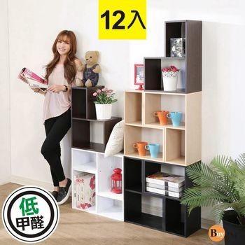 BuyJM 低甲醛L型百變組合收納櫃/書櫃12入組(四色可選)