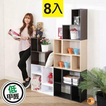 BuyJM 低甲醛L型百變組合收納櫃/書櫃8入組(四色可選)