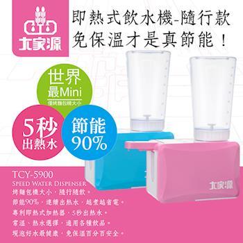(福利品)大家源 0.7L即熱式飲水機-隨行款 TCY-5900(二色)