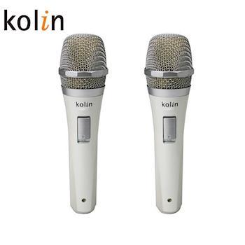 【超值2入】KOLIN歌林專業動圈式(有線)麥克風,KMC-727