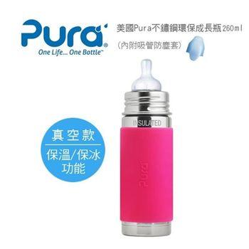 GMP BABY美國Pura不鏽鋼【真空】環保成長瓶260ml 幼兒奶嘴 (糖果粉) 附保護套