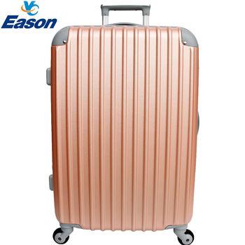 【YC Eason】超值流線型28吋可加大海關鎖款ABS硬殼行李箱(玫瑰金)