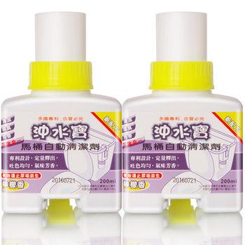 大容量馬桶芳香自動清潔劑200ml-2入