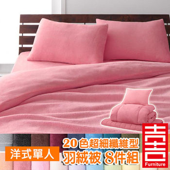 吉加吉 細纖維樣式 新20色 羽絨被8件寢具組 JB-3115 洋式-單人床