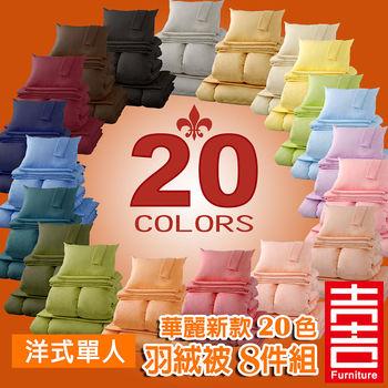 吉加吉 20顏色羽絨被8件組 JB-3000U 洋式-單人床