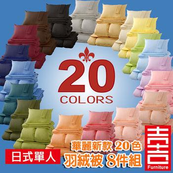 吉加吉 20顏色羽絨被8件組 JB-3000J 日式-單人床