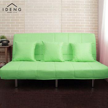 【IDeng】綠意生活 雙人獨立筒多功能沙發床椅