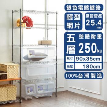 【dayneeds】90x35x150cm輕型五層電鍍波浪架/收納架/置物架/展示架/鐵架