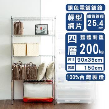 【dayneeds】90x35x150cm輕型四層電鍍波浪架/收納架/置物架/展示架/鐵架