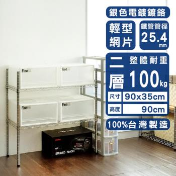 【dayneeds】90x35x90cm輕型二層電鍍波浪架/收納架/置物架/展示架/鐵架