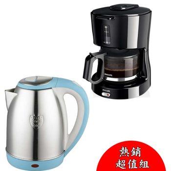 【熱銷超值組】飛利浦美式咖啡機 HD7450+可利亞不鏽鋼快煮壺 KR-392