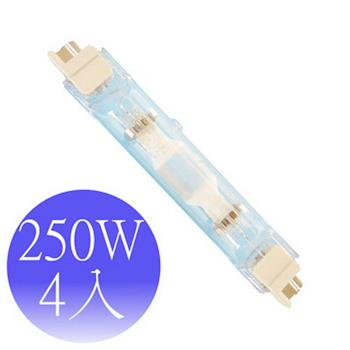 【OSRAM歐司朗】250W 雙頭 複金屬燈 白光/黃光-4入(HQI-TS 250)