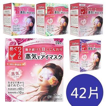 【日本花王】SPA 蒸氣舒緩眼罩42片(5款任選)
