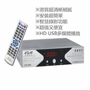 聖岡(HD)高畫質數位電視機上盒,GTI-66X